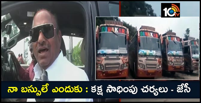JC Diwakar Reddy Comments On The YCP Ruling