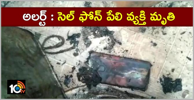 Man dies after mobile explodes while charging
