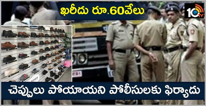 Man lodges complaint for missing footwear worth Rs 60,000