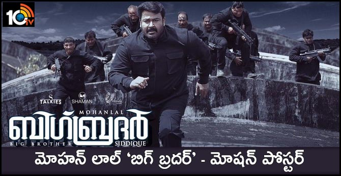 Mohanlal's BigBrother motion poster