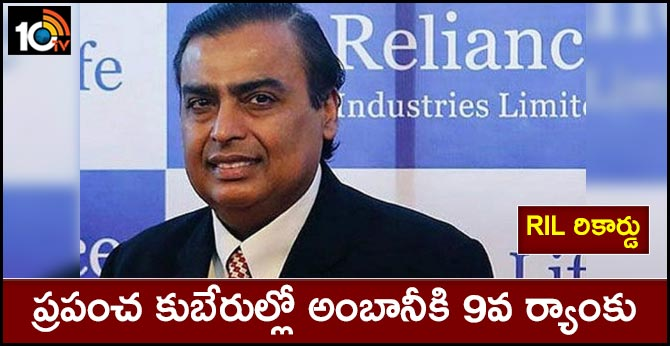 Mukesh Ambani now in world's 10 richest people, RIL's amazing feat yesterday put him on the list