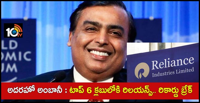 Mukesh Ambani's Reliance Breaks Into Club Of 6 Oil Supermajors