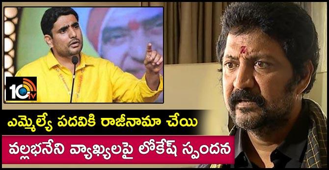 Nara Lokesh criticizes Vallabhaneni Comments