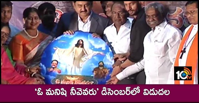 'ఓ మనిషి నీవెవరు' డిసెంబర్లో విడుదల
