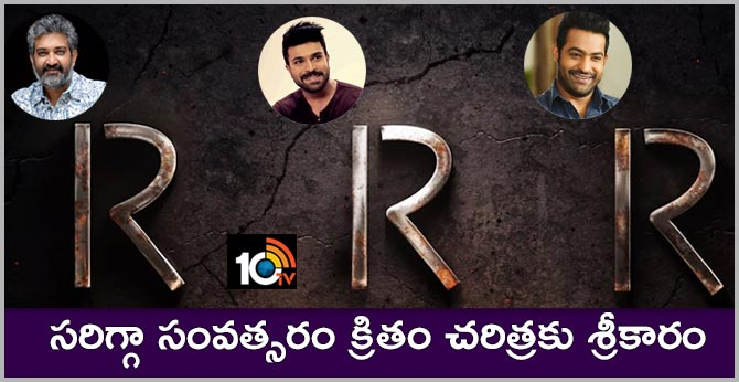 One Year for  RRR Movie Launching