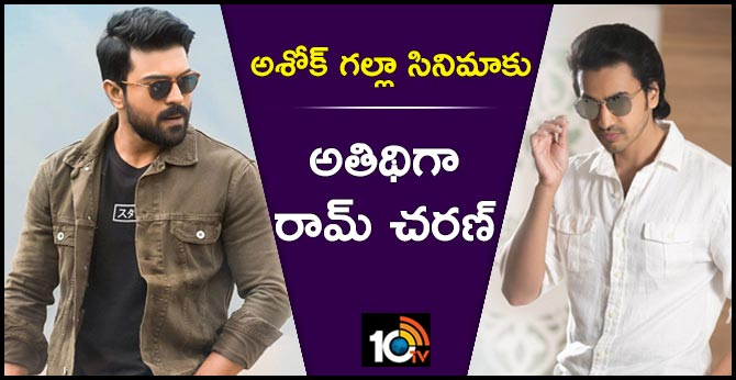 Ram charan is going to grace the muhurat event of Ashok Galla 's debut film launch