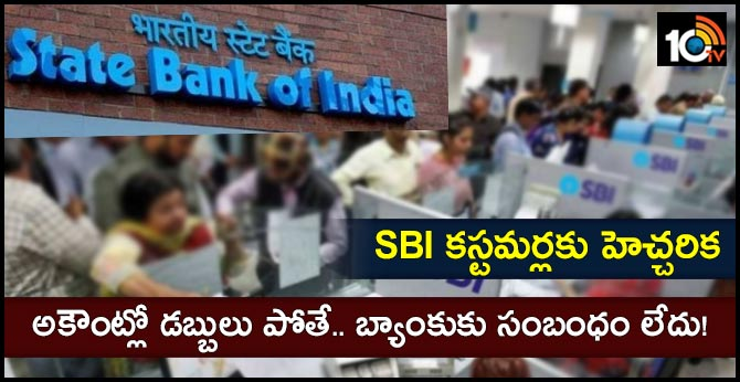 SBI customer alert! Bank not responsible for loss if you do this
