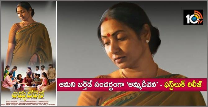 Senior actress Aamani starrer AmmaDeevena First look