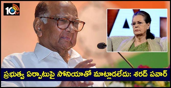 Sharad Pawar keeps Shiv Sena guessing; says no talks with Sonia on Maharashtra govt formation