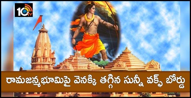 రామజన్మభూమిపై వెనక్కి తగ్గిన సున్నీ వక్ఫ్ బోర్డు