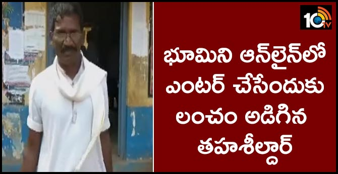 Tahsildar asked for a bribe to enter the land online