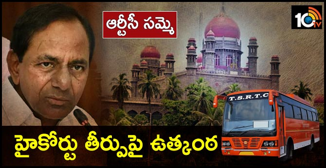 The High Court verdict is Tension TSRTC Strike