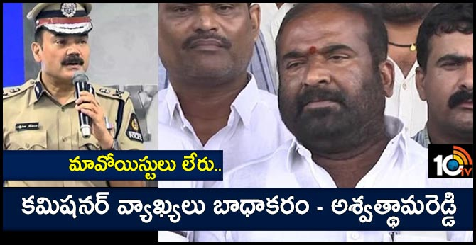 There are no Maoists..The Commissioner's comments are painful RTC JAC Ashwathama Reddy