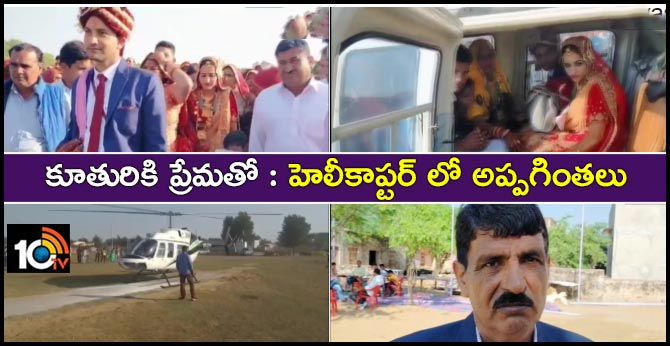This Father Arranged For A Helicopter For His Daughter's Vidaai After Marriage