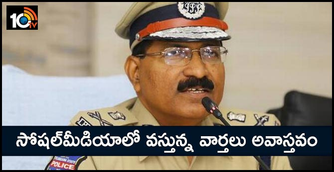 The news on social media is unreal says dgp mahender reddy