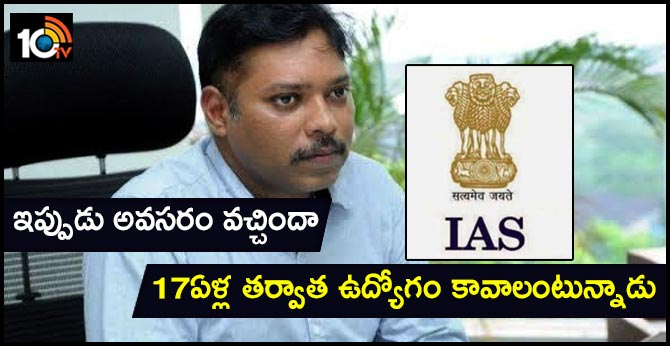 dismissed ias officer asked for a job after 17 years