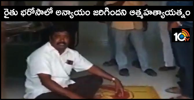 farmer commit suicide in srikakulam
