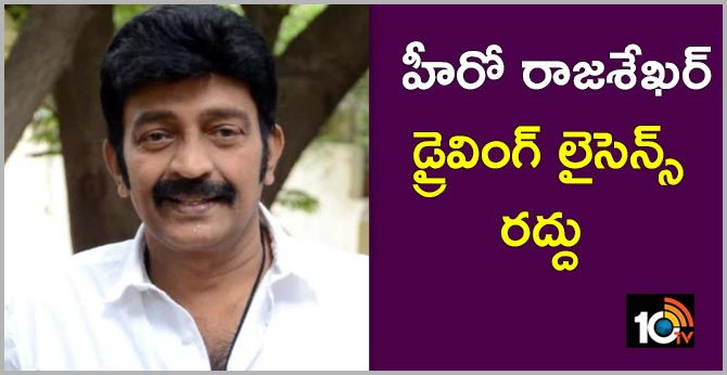 hero rajasekhar driving licence cancelled due to traffic violations3