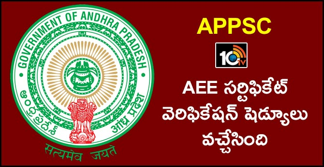 APPSC Has Released Certificate Verification Schedule For Assistant Executive Engineers Posts