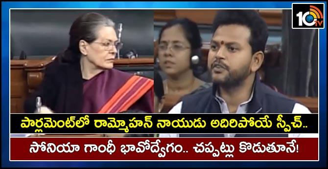 Congress President Sonia Gandhi blown away by TDP MP's speech in Lok Sabha