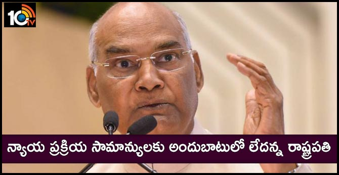 Judicial process beyond reach of poor: President Ram Nath Kovind