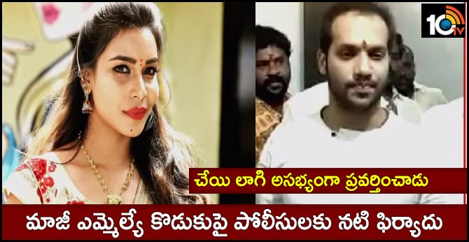 bigg boss actress complaint on ex mla son