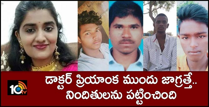 main thing to caught convicts in doctor priyanka murder case