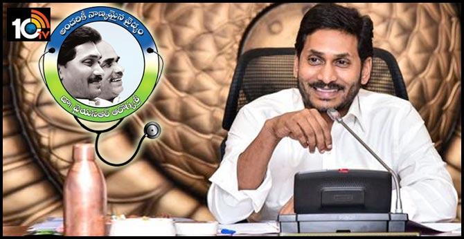 AP CM jagan to be launched arogya sri Pilot project tomorrow