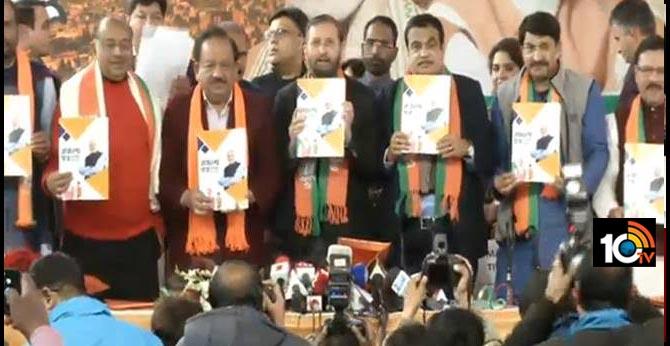 BJP Manifesto 2020 Release Today
