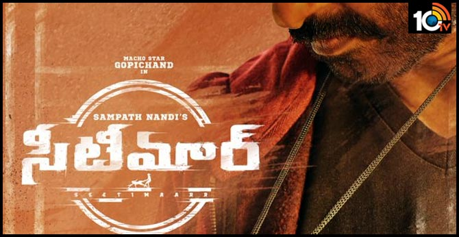 Here is the Striking first look of Macho Star Gopichand from Seetimaarr