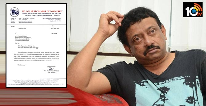 RGV Biopic Title Rejected from Telugu Film Chamber Of Commerce