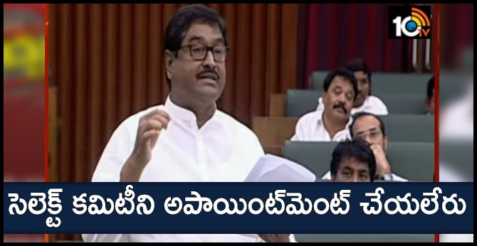 Select Committee cannot make an appointment Dharmana Prasada Rao