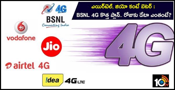 Is BSNL 4G cheaper than Airtel, Reliance Jio? Check this data plan