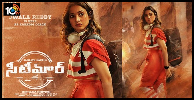 "Introducing Tamannaah as ""JwalaReddy"" from Seetimaarr"