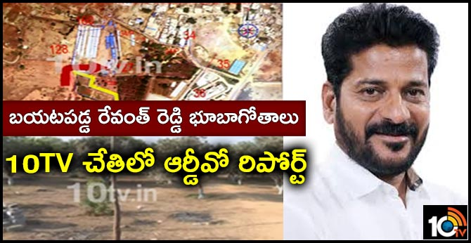 10tv exclusive reports: illegally land occupied by revanth reddy