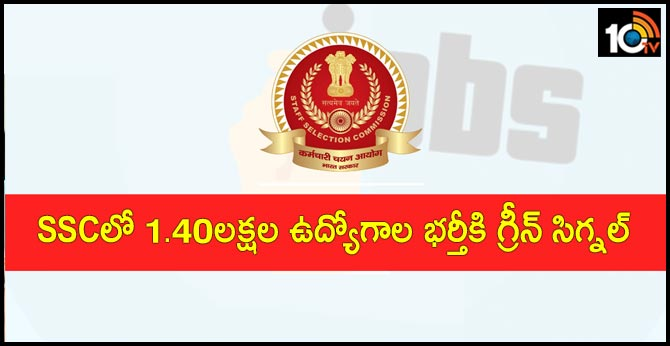 SSC Recruitment 2020: Apply Online For Latest Jobs