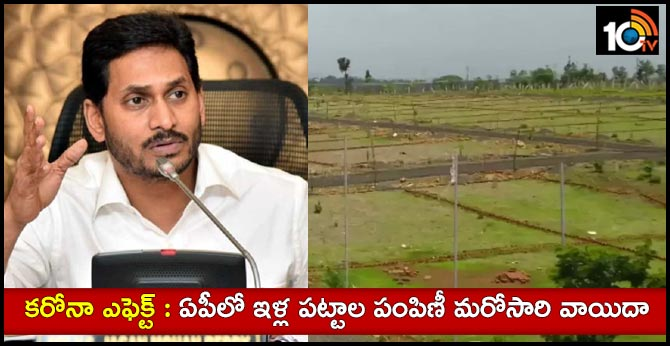 Breaking News house land patta distribution Postponed In Andhra Pradeshc