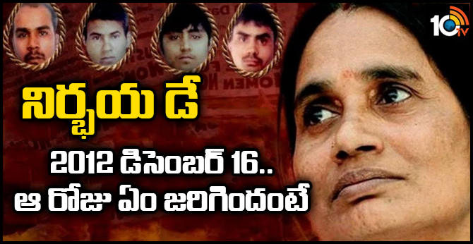 Nirbhaya Day: December 16, 2012. What happened that day