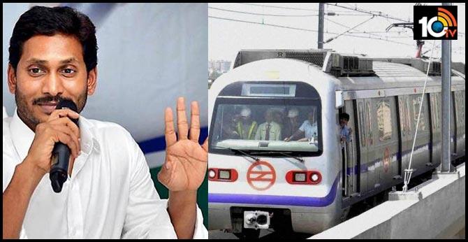 ap govt key decision..Metro Rail in Vishakha