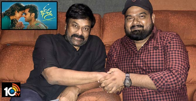Megastar Chiranjeevi watched Bheeshma with director Venky Kudumula & appreciated him for making a thoroughly entertaining film