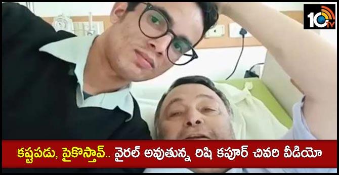 Rishi Kapoor Last Video goes Viral