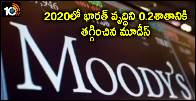 Moody's slashes India growth forecast to 0.2% for 2020