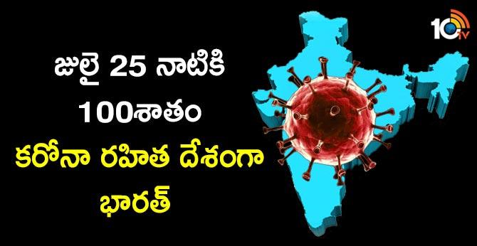 India will be 100 per cent coronavirus free by July 25: Singapore University report