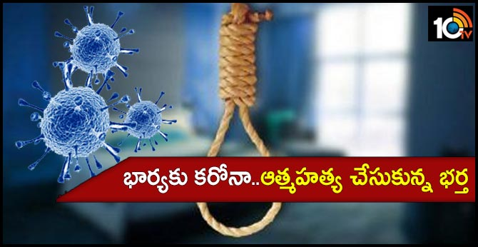 Man commits suicide after wife tests positive