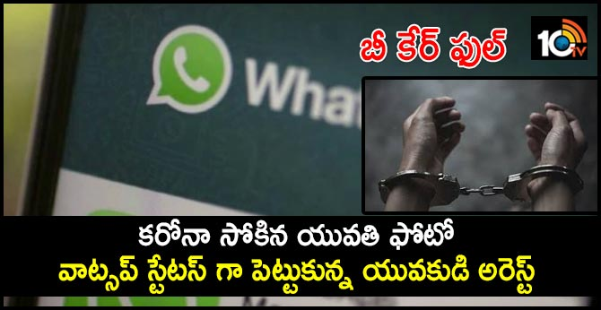 Karnataka young man posts COVID-19 patient's picture in Whats App status, arrested