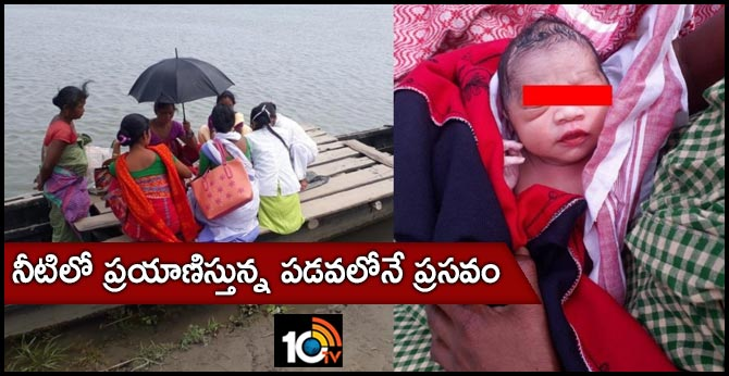 Woman delivers baby on boat in Assam's Dhemaji amid Covid-19 lockdown