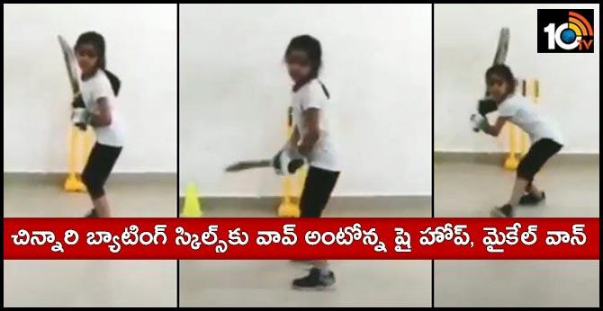 indian-girls-batting-skills-wows-shai-hope-michael-vaughan-31929