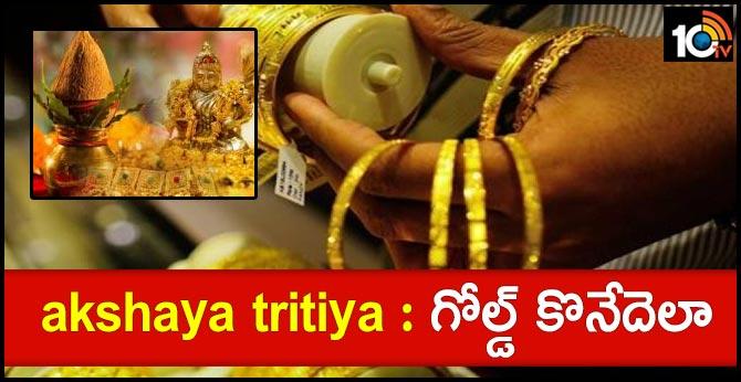 akshaya-tertiary-online-gold