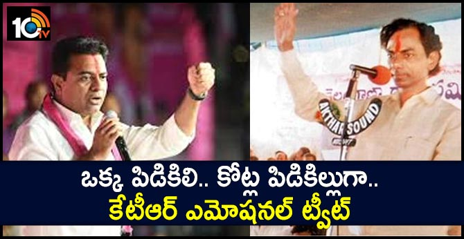 ktr-emotional-tweet-about-trs-formation-day