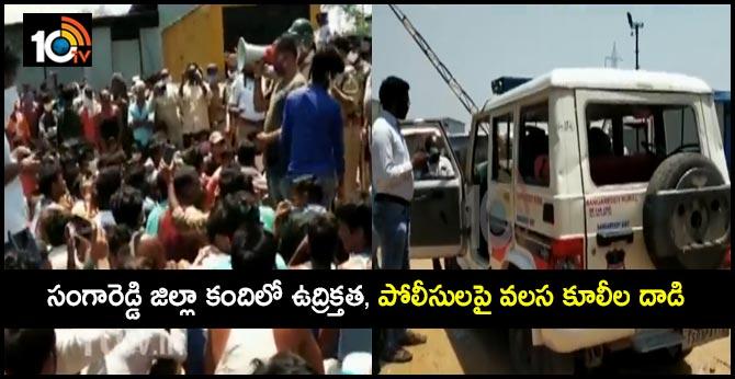 labourers attack police in sanga reddy kandi